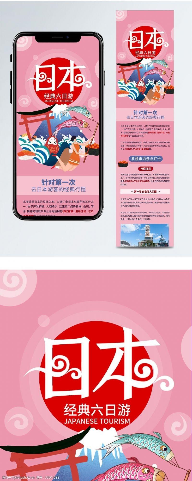 手机微信配图日本旅游攻略鲤鱼旗信息长图