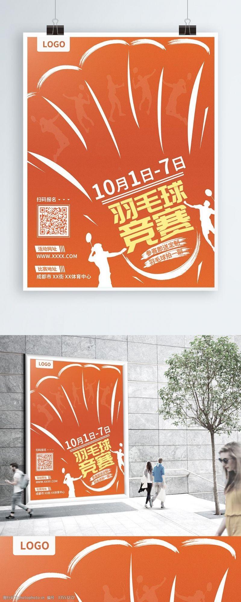 羽毛球体育竞赛运动海报