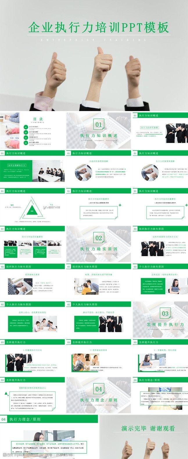 绿色简约风格企业教育培训PPT