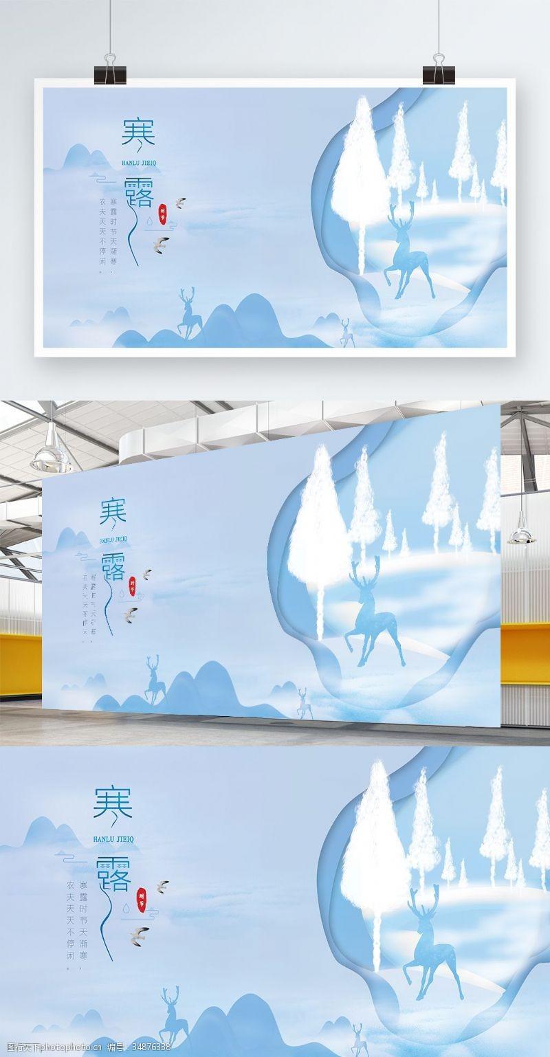 原创展板原创简约小清新传统二十四节气之寒露展板
