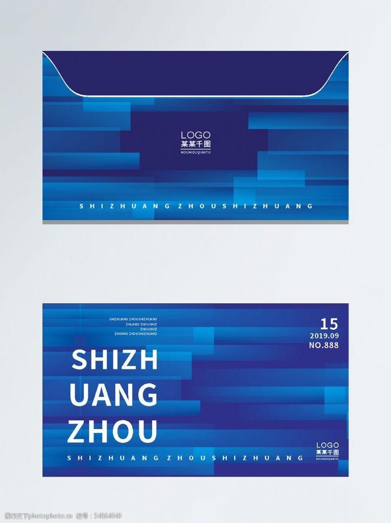 信封正反面设计蓝色