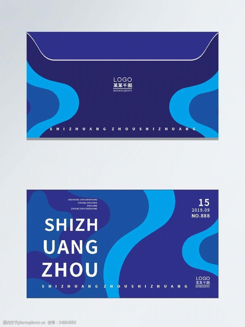 信封正反面设计蓝色x4