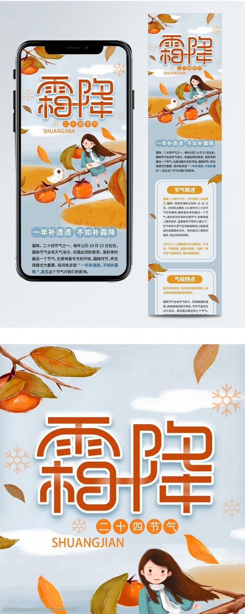 手机微信配图二十四节气霜降节日介绍信息长图