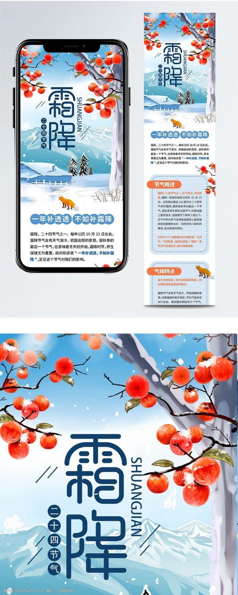 手机微信配图二十四节气霜降雪山背景信息海报