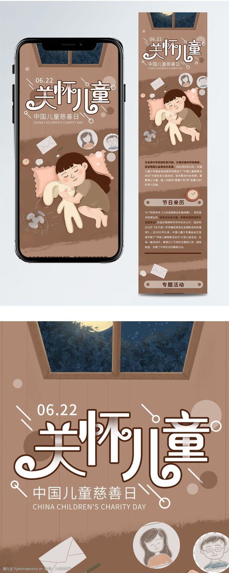 手机微信配图关怀留守儿童中国儿童慈善日信息长图