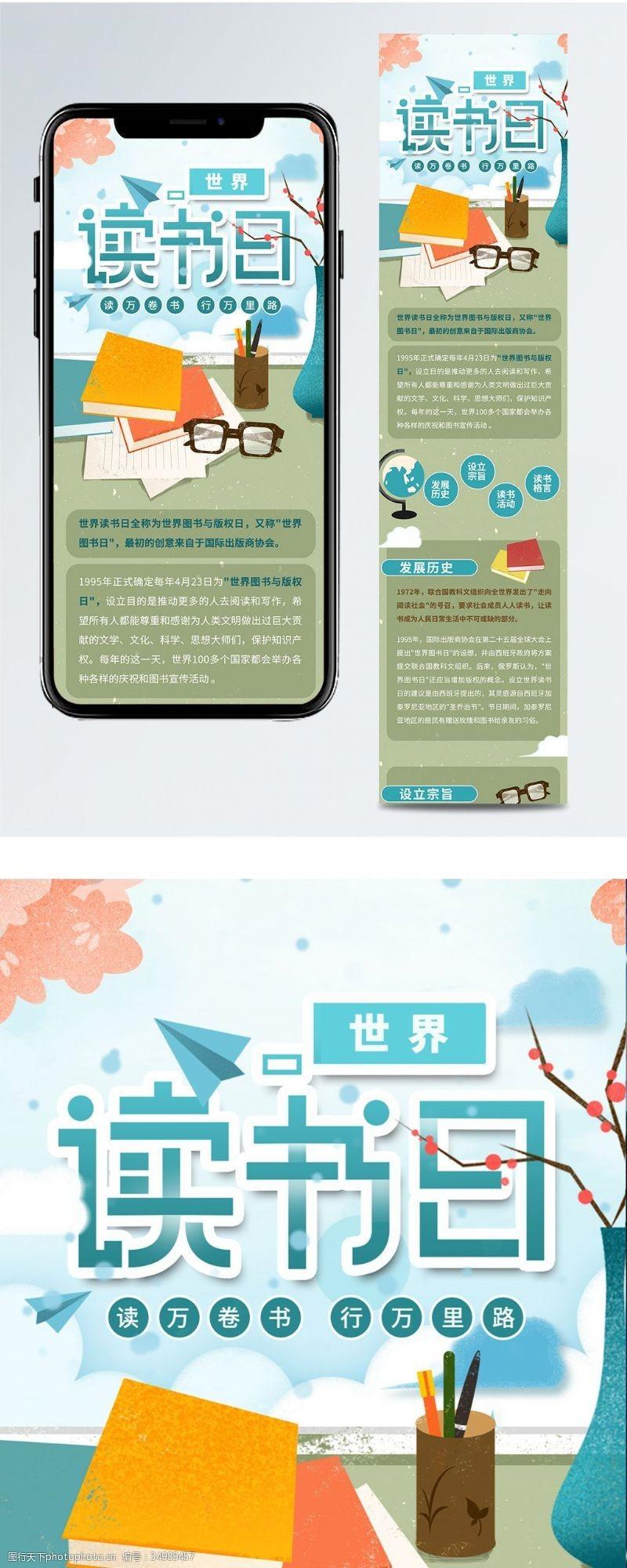 手机微信配图世界读书日书本眼镜笔筒信息长图