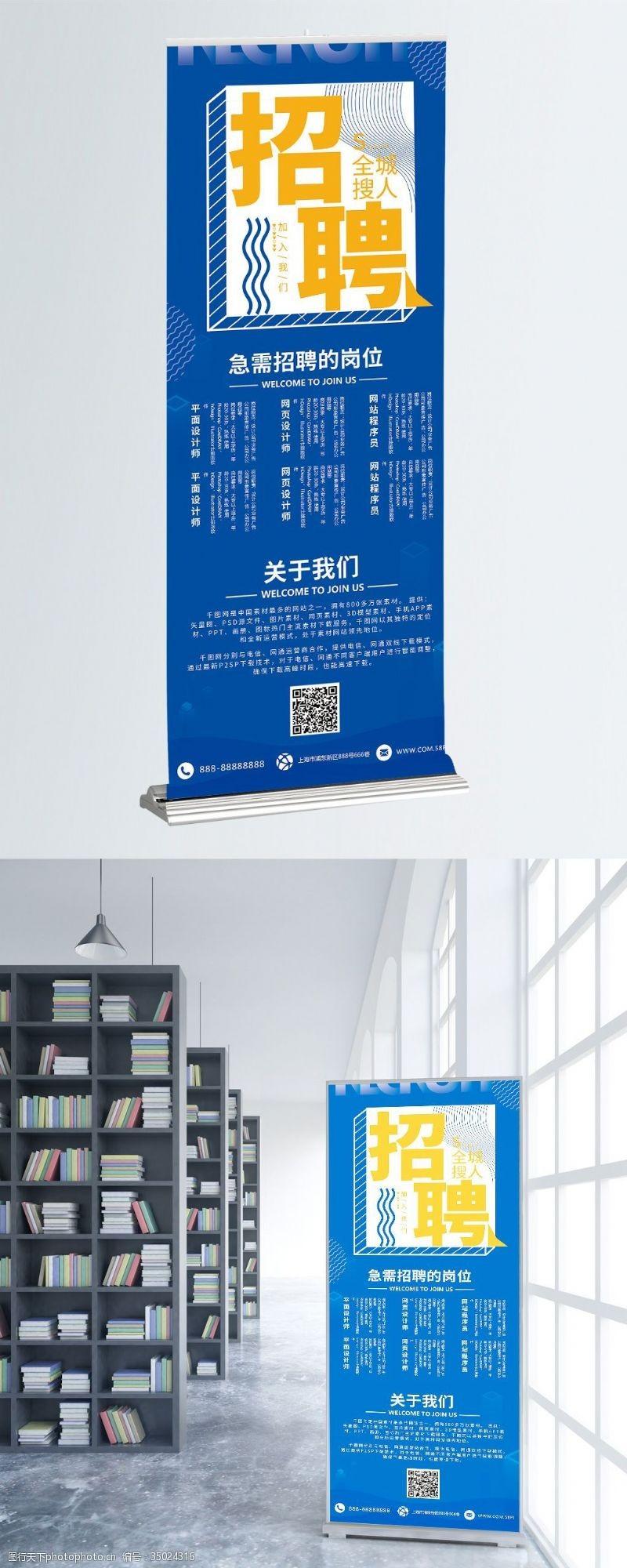 企业招聘易拉宝蓝色创意科技风招聘展架易拉宝