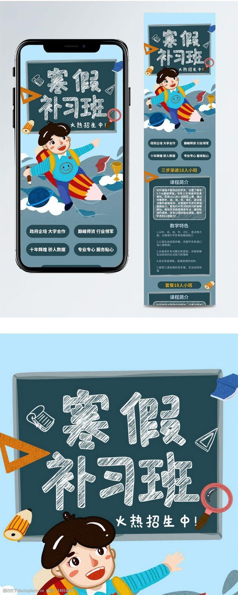 手机微信配图寒假补习班招生宣传信息长图