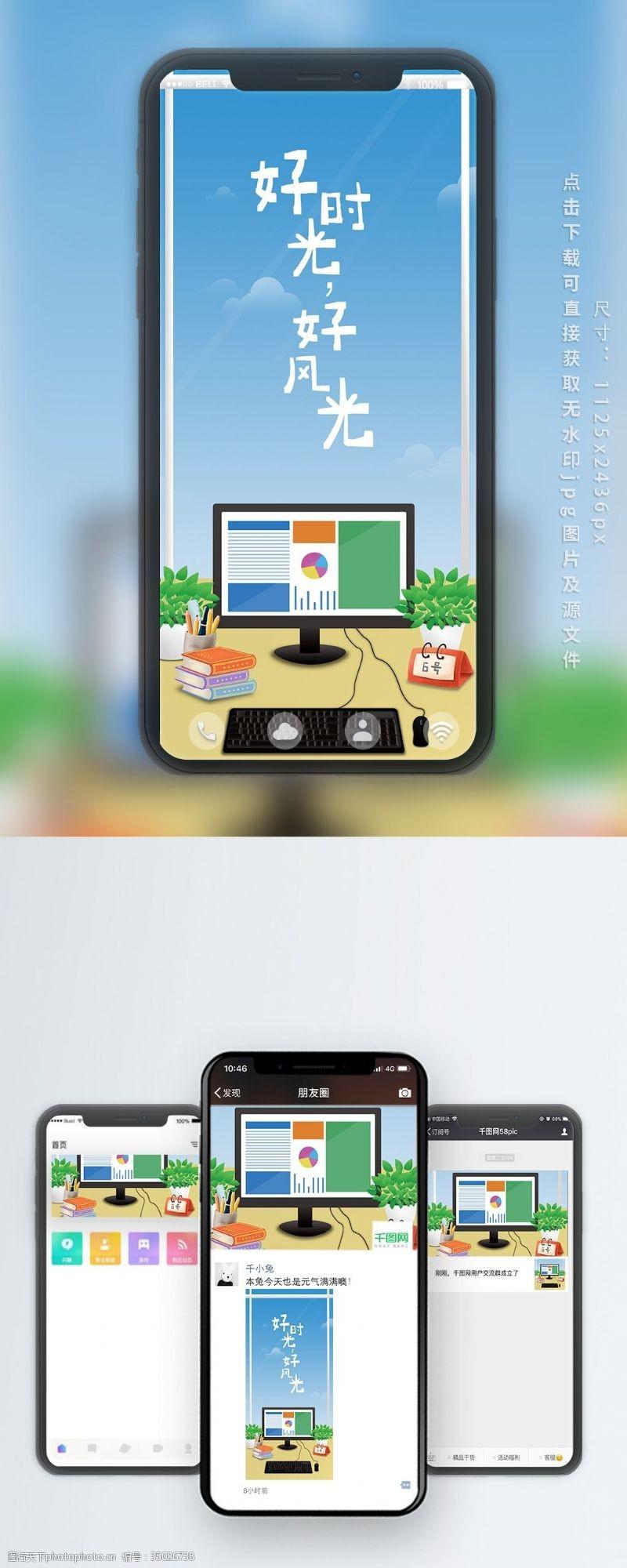 工作手机微信配图